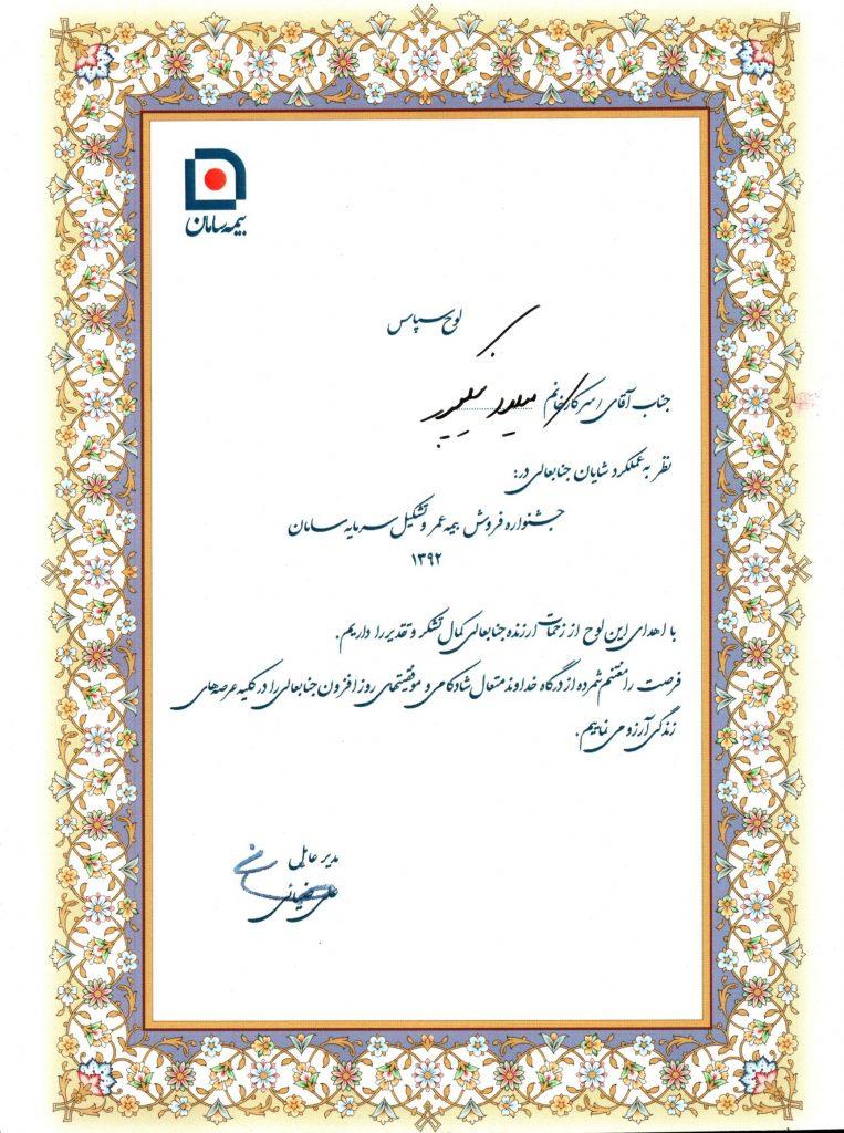 جشنواره فروش بیمه عمر سامان ۱۳۹۲