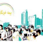 """ثبتنام """"بیمه تکمیلی خبرنگاران"""" از اول خرداد آغاز میشود."""